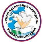 Ассамблея народов Хабаровского края