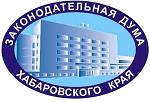 Законодательная Дума Хабаровского края